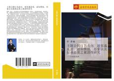 Capa do livro de 主題公園行為意向, 遊客滿意度, 認知價值, 形象以及服務品質之實證性研究