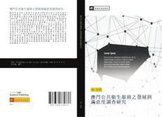 Portada del libro de 澳門公共衛生服務之發展與滿意度調查研究
