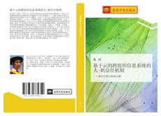 Capa do livro de 基于云的跨组织信息系统的人-机信任机制