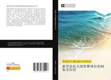 Bookcover of 新型杂化毛细管整体柱的制备及应用