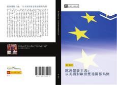Bookcover of 歐洲懷疑主義: 以英國對歐盟雙邊關係為例