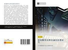 Bookcover of 會展觀眾品牌忠誠度影響研究