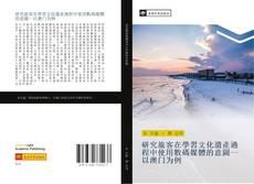 Buchcover von 研究旅客在學習文化遺產過程中使用數碼媒體的意圖以澳门为例