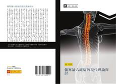 Capa do livro de 傷寒論六經病的現代理論探討