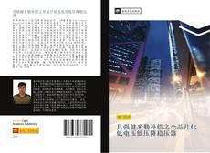 Bookcover of 具强健米勒补偿之全晶片化低电压低压降稳压器