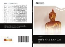 康僧會《六度集經》之研究的封面
