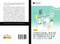 Capa do livro de 以理性行為理論、擴充科技接受模型探討從眾行為 對 APP 遊戲使用行為之影響 以 Candy Crush 為例