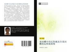 Portada del libro de 基因體中的反對稱及全基因體的反對稱複製