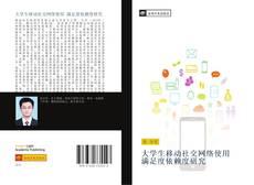 Portada del libro de 大学生移动社交网络使用 满足度依赖度研究
