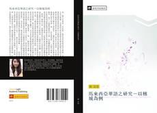 Bookcover of 馬來西亞華語之研究-以檳城為例