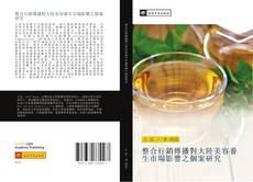 Capa do livro de 整合行銷傳播對大陸美容養生市場影響之個案研究