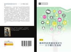 Bookcover of 微博營銷傳播效果研究 —— 以手機行業爲例