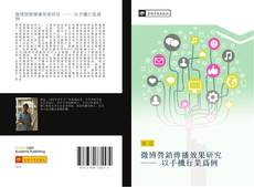 Couverture de 微博營銷傳播效果研究 —— 以手機行業爲例