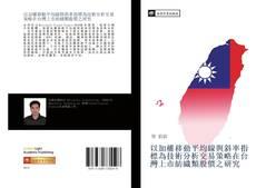 以加權移動平均線與斜率指標為技術分析交易策略在台灣上市紡織類股價之研究 kitap kapağı