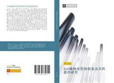 Couverture de ZnO微纳米管的制备及其性能的研究