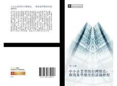 Обложка 中小企業型的台灣製造:一個現象學態度的認識歷程