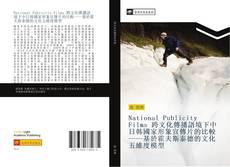 National Publicity Films 跨文化傳播語境下中日韩國家形象宣傳片的比較——基於霍夫斯泰德的文化五維度模型 kitap kapağı
