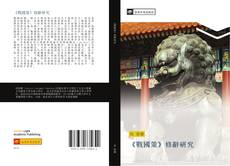 《戰國策》修辭研究 kitap kapağı