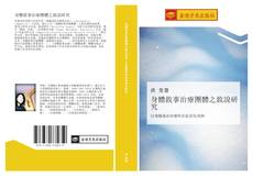 Bookcover of 身體敘事治療團體之敘說研究