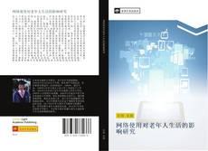 Bookcover of 网络使用对老年人生活的影响研究