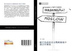 Bookcover of 歐巴馬政府亞太戰略檢視中俄合作關係