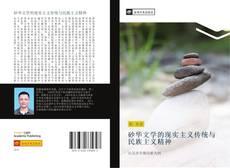 砂华文学的现实主义传统与民族主义精神的封面