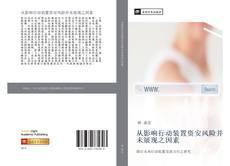 Capa do livro de 从影响行动装置资安风险并未展现之因素
