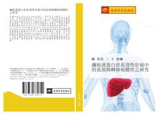 Bookcover of 纖粘連蛋白於原發性肝癌中的表現與轉移相關性之研究