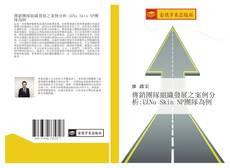 Capa do livro de 傳銷團隊組織發展之案例分析:以Nu Skin NP團隊為例