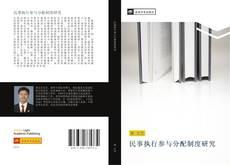 Portada del libro de 民事执行参与分配制度研究