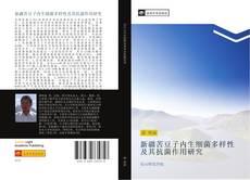 Bookcover of 新疆苦豆子内生细菌多样性及其抗菌作用研究