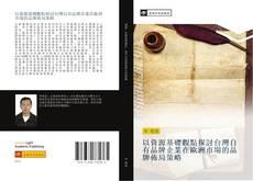 Bookcover of 以資源基礎觀點探討台灣自有品牌企業在歐洲市場的品牌佈局策略