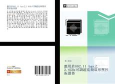 Bookcover of 應用於802.11 bgn之2.4GHz可調超寬頻環形壓控振盪器