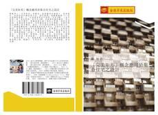 「完美矩形」概念應用於集合住宅之設計的封面