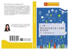 Portada del libro de 臺南市政府推行電子差勤系統之研究