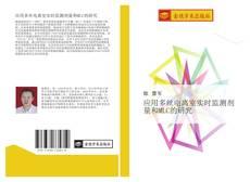 Bookcover of 应用多丝电离室实时监测剂量和MLC的研究