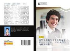 Bookcover of 清华大学新生人生价值观研究——以2011、2012级学生为研究对象