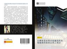 Bookcover of 台灣專業展覽參展廠商所重視服務的服務品質之探討