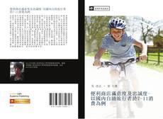 便利商店滿意度及忠誠度-以國內自助旅行者於7-11消費為例的封面