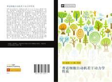 Bookcover of 普适细胞自动机若干动力学性质