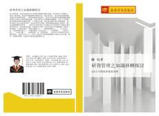 Bookcover of 研發管理之知識移轉探討