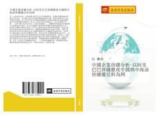 Capa do livro de 中國企業併購分析-以阿里巴巴併購雅虎中國與中海油併購優尼科為例
