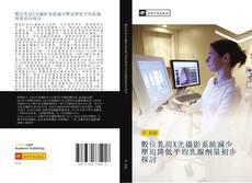 Couverture de 數位乳房X光攝影系統減少壓迫降低平均乳腺劑量初步探討