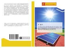 Bookcover of 分布式光伏发电住宅设计及微电网能源管理研究