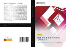 Capa do livro de 臺灣著作權集體管理研究【管理篇】