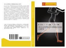 Bookcover of 多自由度雙足步態測試系統之研究