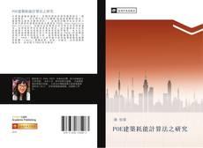 Bookcover of POE建築耗能計算法之研究