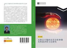 Bookcover of 太阳定日镜的误差分析和聚光性能评价方法研究