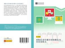 Buchcover von 無數位著作權控制的數位內容商業模式