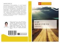 Bookcover of 論商禽及其散文詩